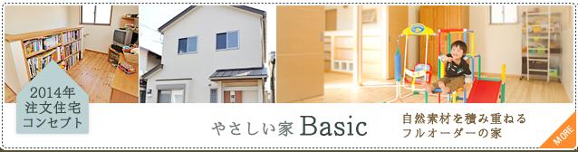 2014年 注文住宅コンセプト やさしい家 Basic 自然素材を積み重ねるフルオーダーの家